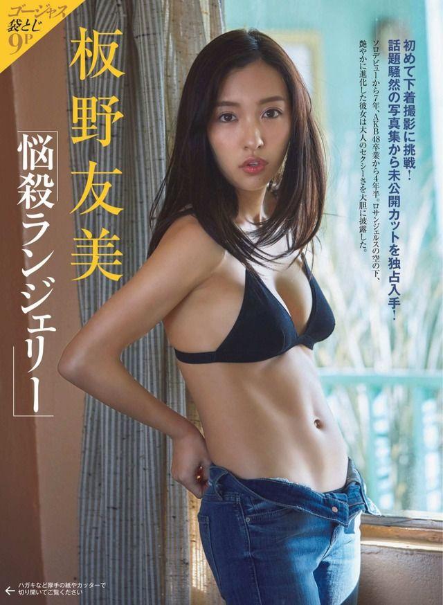 板野友美(26)生々しい下着姿にプリケツがエロいww【エロ画像】