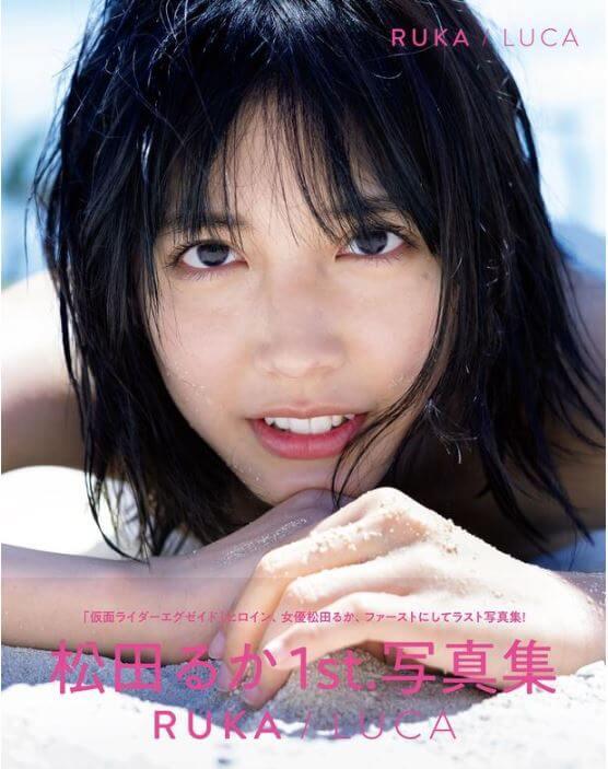 松田るか(23)の最新写真集の水着や入浴姿がエロいww【エロ画像】