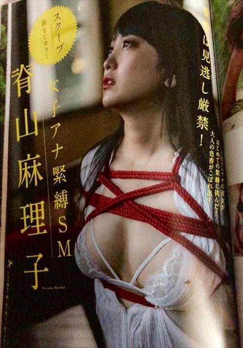 脊山麻理子アナ(38)のSM写真集がくっそエロいww【エロ画像】