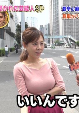 高橋真麻(36)の推定Hカップの着衣爆乳が抜けるww【エロ画像】