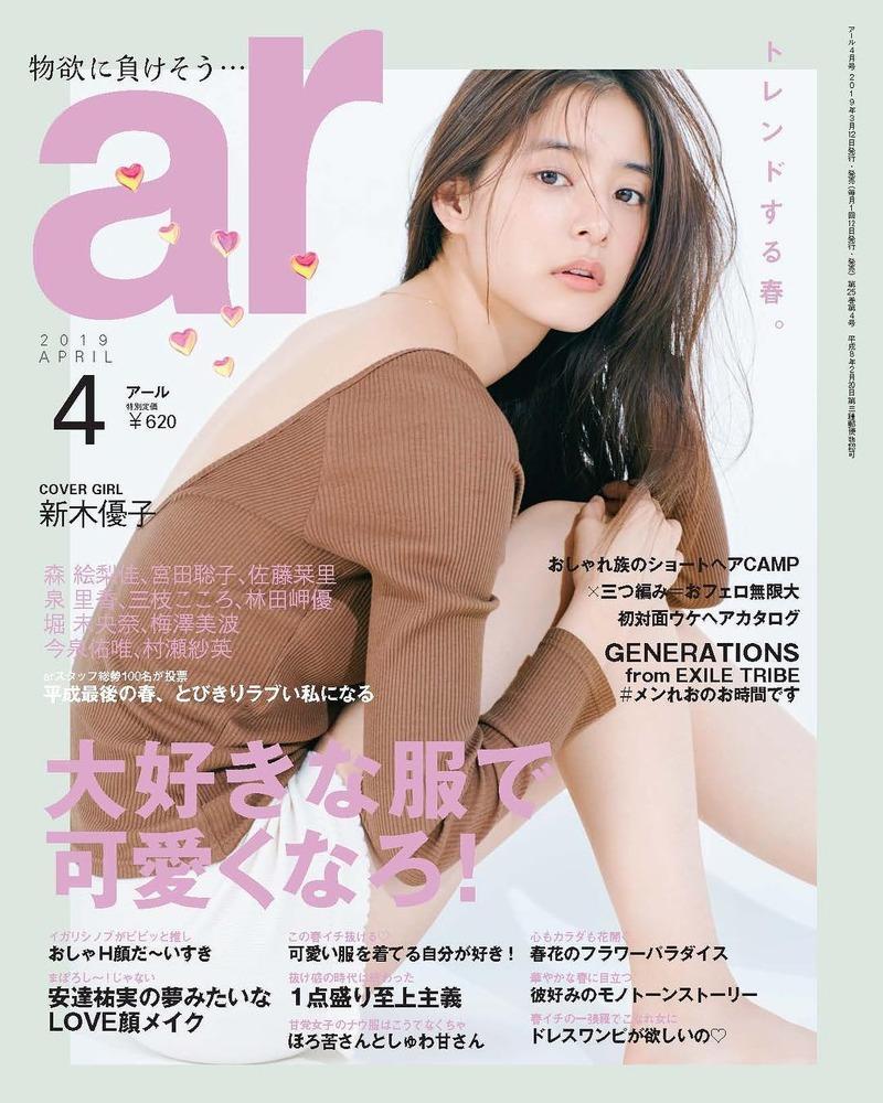 新木優子(25)の最新arの表紙の美背中ショットやインスタ写真がエロいww【エロ画像】