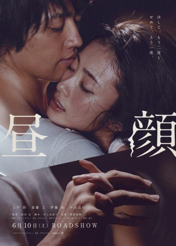 上戸彩 (31)離婚問題の渦中だが映画『昼顔』でエロい濡れ場シーンをやる模様ww【エロ画像】