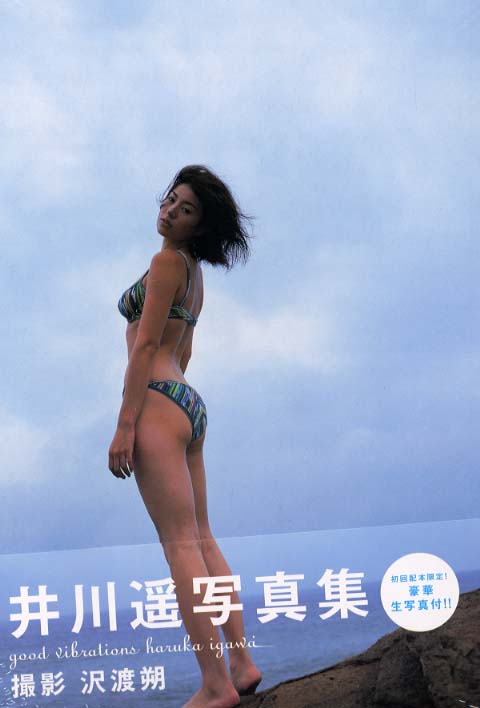 井川遥(40)唇フェチにはたまらん!巨乳おっぱい拝める写真集の水着グラビアがエロすぎるww【エロ画像】