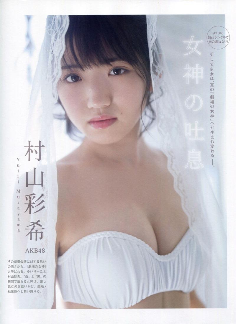 AKB48村山彩希(20)処女感溢れる水着グラビアが抜けるww【エロ画像】