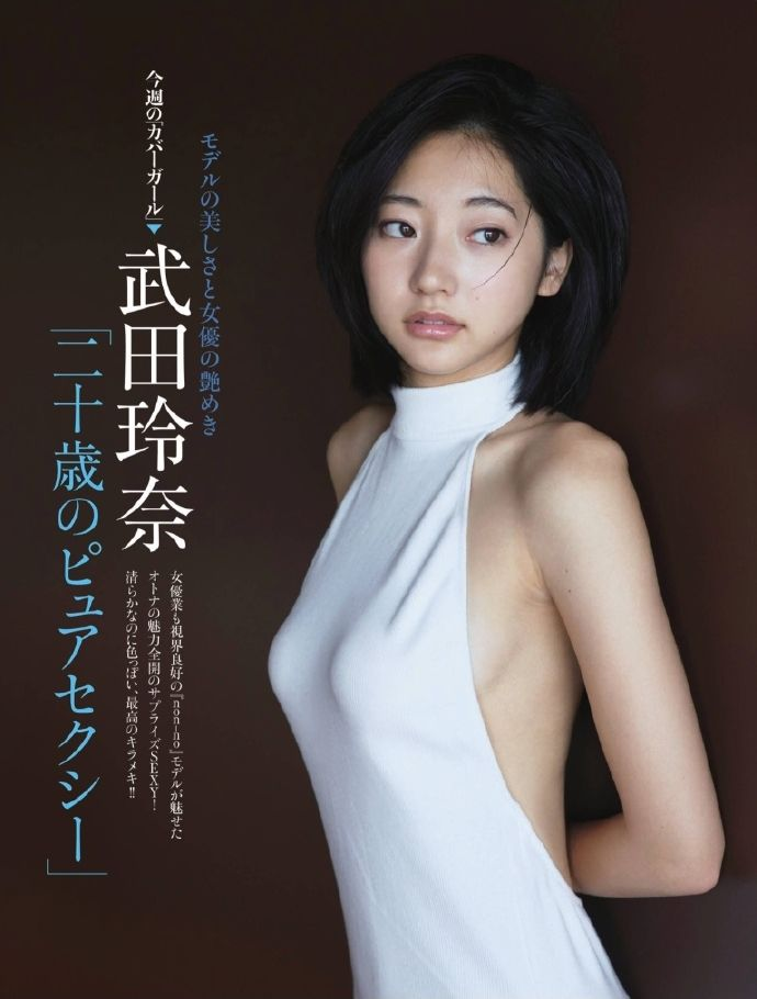 武田玲奈(20)モグラ女子の美乳が抜けるグラビアww【エロ画像】