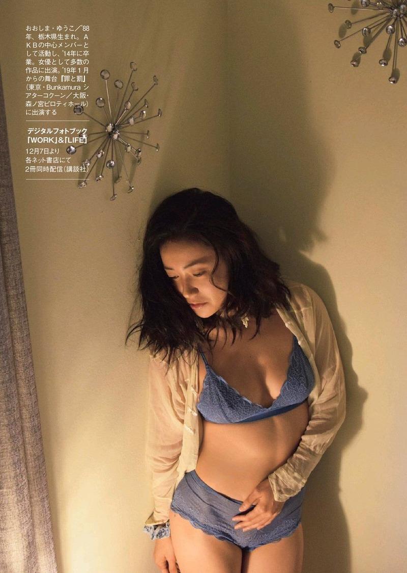 大島優子(30)のフォトブックの下着姿がエロいww【エロ画像】