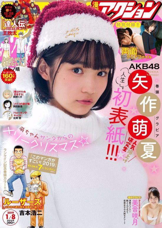 AKB48矢作萌夏(16)のサンタコスや着衣おっぱいグラビアがエロいww【エロ画像】