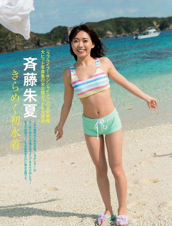 斉藤朱夏(22)の声優には見えない水着写真集がぐうシコww【エロ画像】