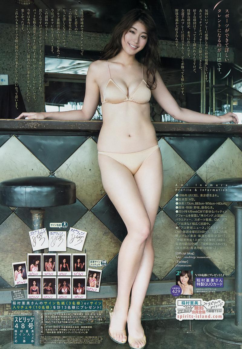 稲村亜美(20)二十歳にしてはムッチリ人妻の色気すらある安産型のエロボディのグラビアww【エロ画像】