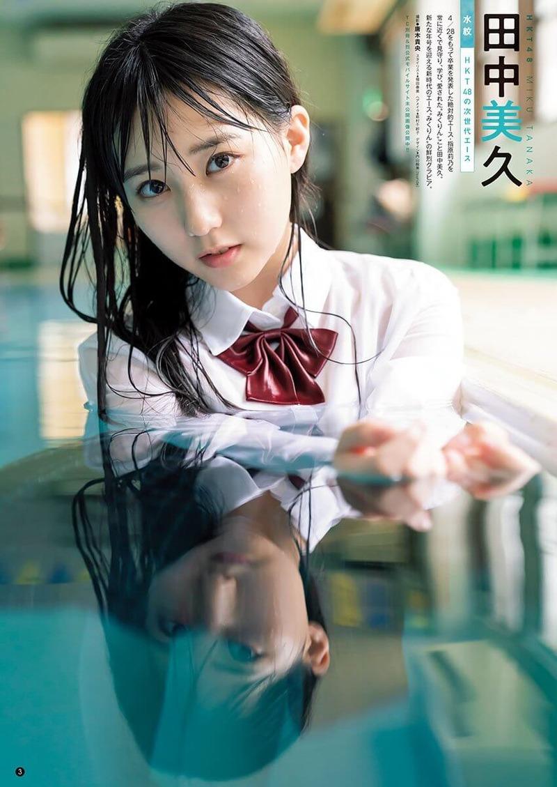 HKT48田中美久(17)の濡れ髪制服姿や水着グラビアがエロいww【エロ画像】