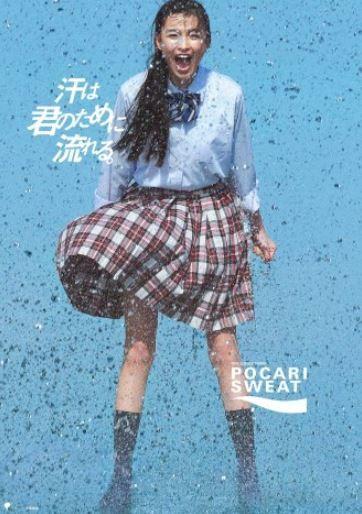 茅島みずき(14)のポカリCMの制服姿がエロいww【エロ画像】