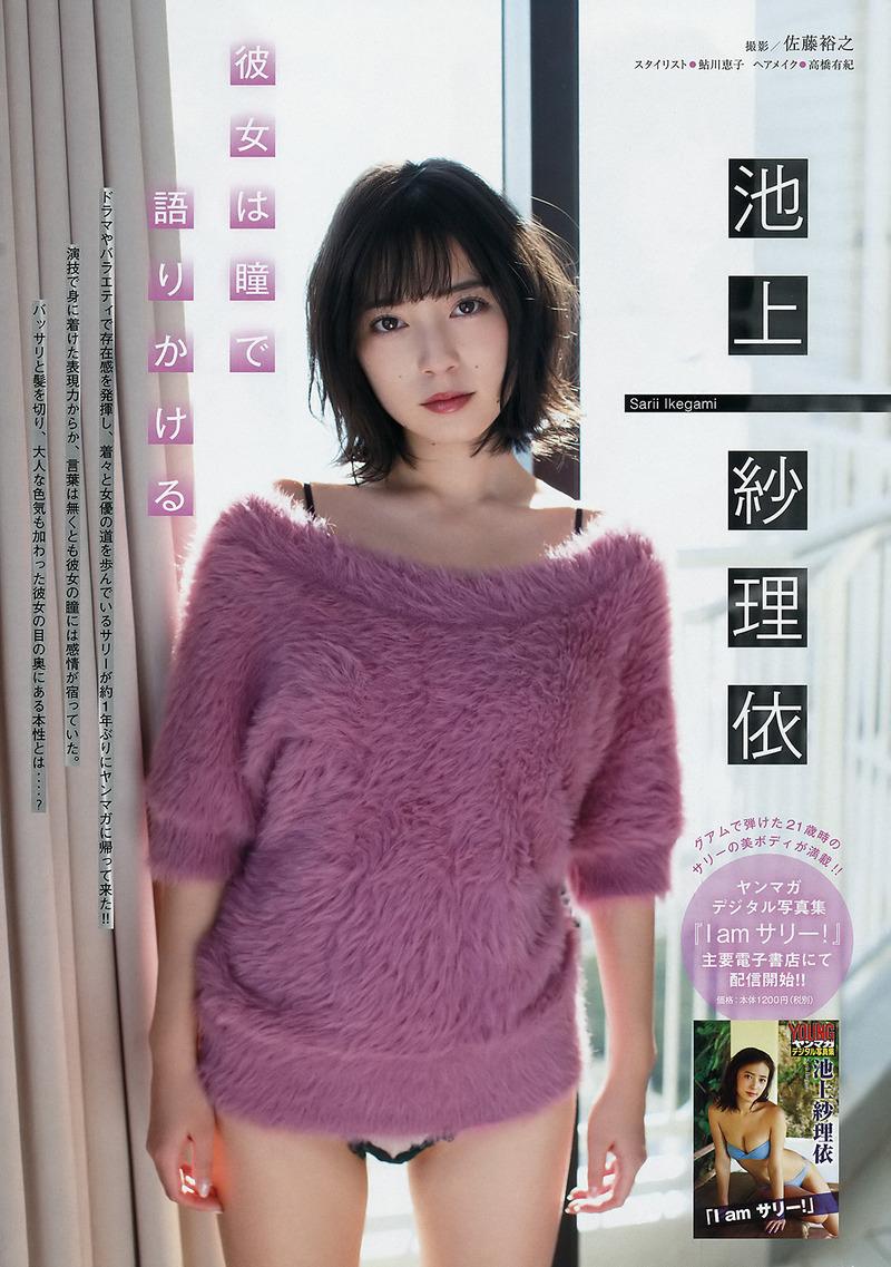 池上紗理依(22)最新グラビアでの下着姿がぐうシコww【エロ画像】