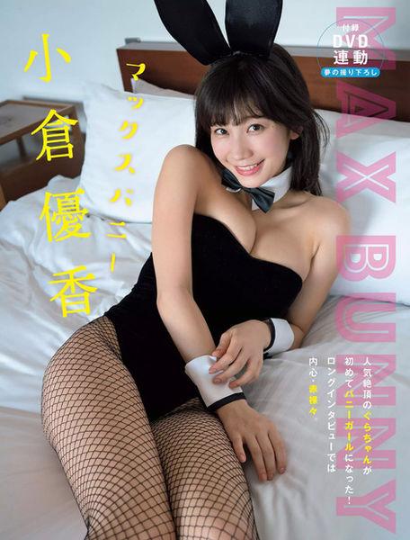 小倉優香(19)バニーコスしてるグラビアがぐうシコww【エロ画像】