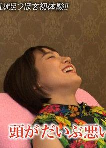 吉岡里帆(25)の足つぼマッサージのアヘ顔絶叫が抜けるww【エロ画像】