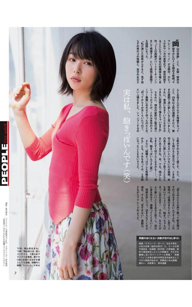 桜井日奈子(21)貧乳ちっぱいの着衣おっぱいがなんかエロいww【エロ画像】