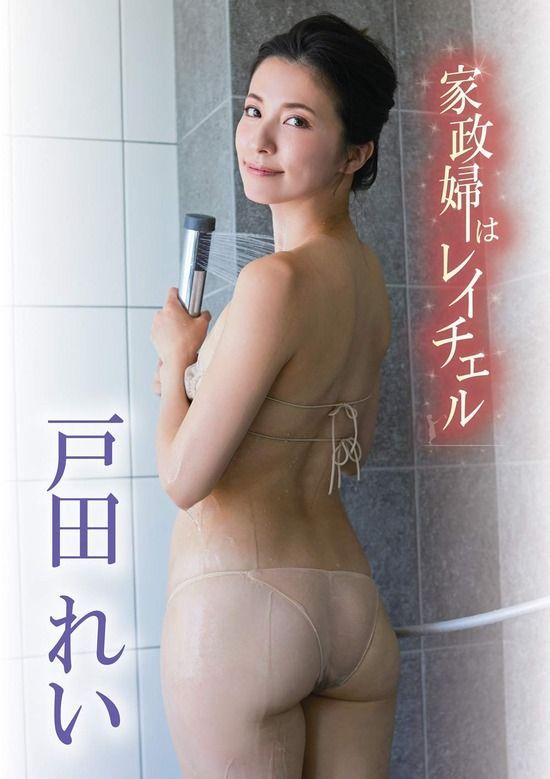 戸田れい(31)の美乳や美尻がけしからんww【エロ画像】