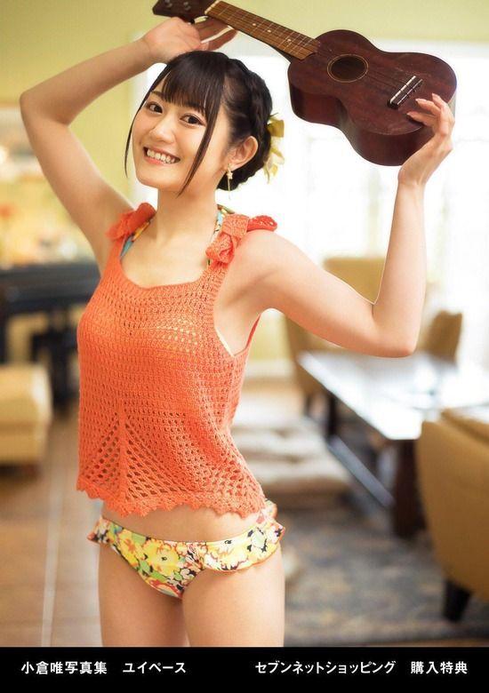 小倉唯(22)写真集の水着姿がくっそエロいww【エロ画像】