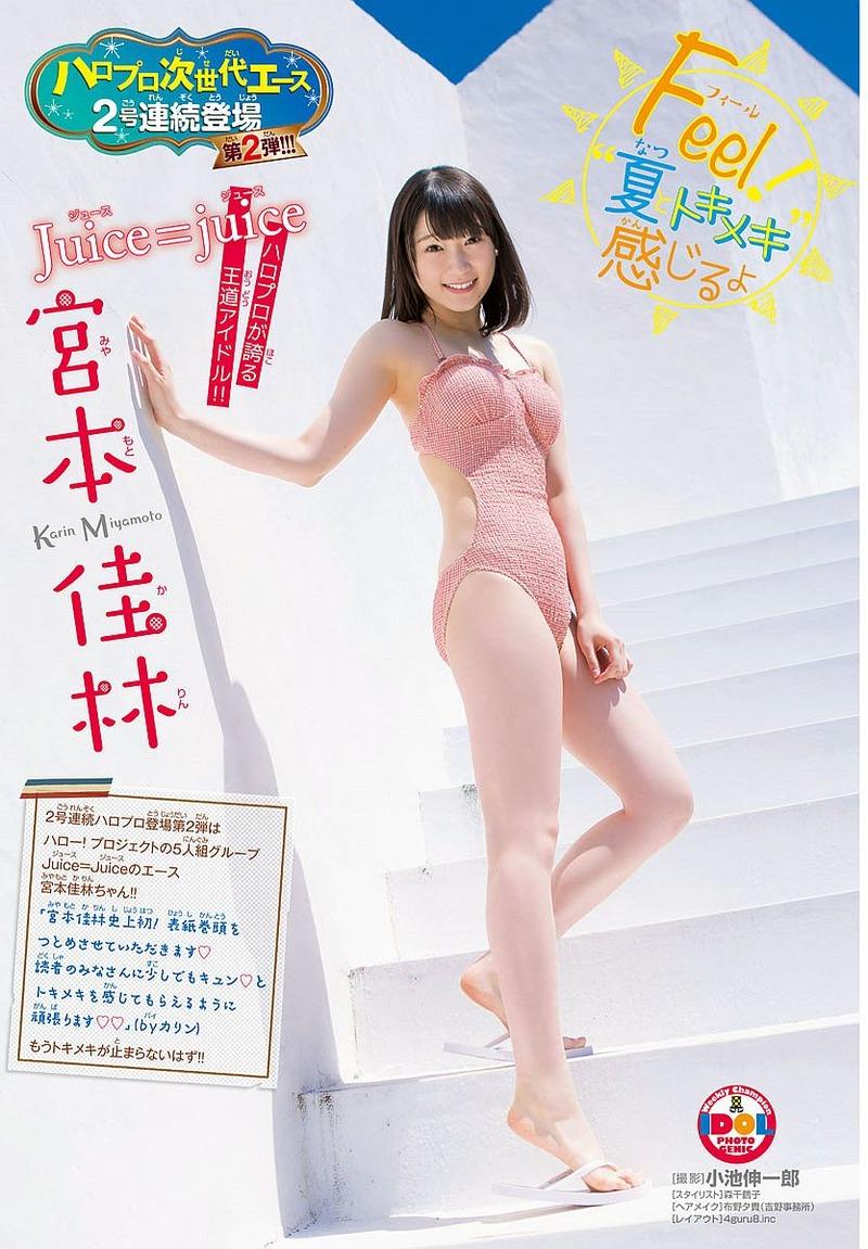 Juice=Juice宮本佳林(18)ハロプロ次世代エースの水着姿がぐうシコww【エロ画像】