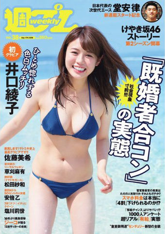 青学準ミス井口綾子(21)の色白巨乳グラビアがぐうシコww【エロ画像】