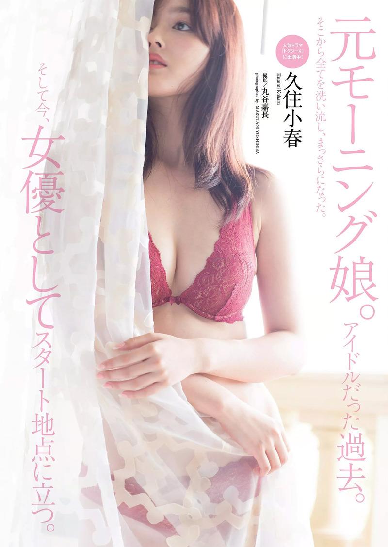久住小春(25)元モー娘。のセクシーランジェリー姿がぐうシコww【エロ画像】