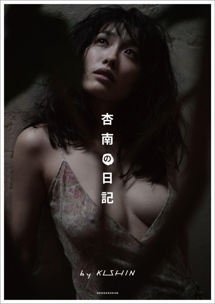 今野杏南(28)乳首ポッチまで見せてくれた変態グラビアww【エロ画像】