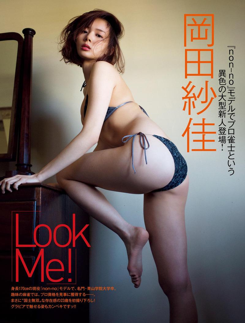 岡田紗佳(23)EカップのNon-noモデルで女流雀士の役満エロボディww【エロ画像】