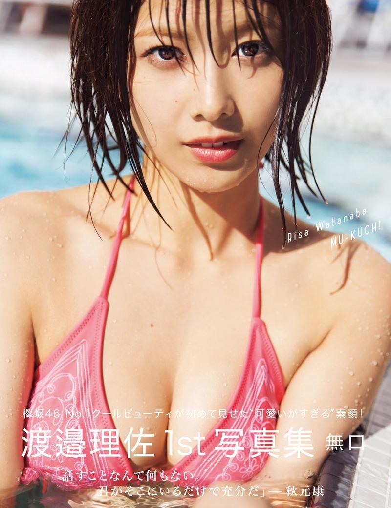 渡邉理佐(20)の写真集の水着グラビアの谷間がエロいww【エロ画像】