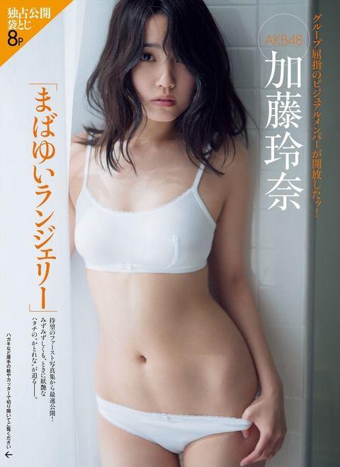 AKB48加藤玲奈(20)写真集の下着姿がぐうシコww【エロ画像】