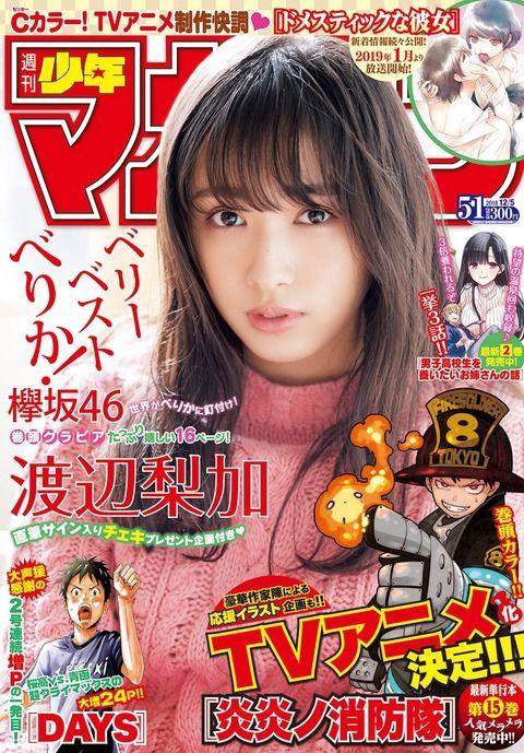 欅坂46渡辺梨加(23)のもこもこニットグラビアがエロいww【エロ画像】