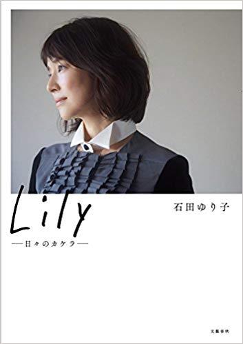 石田ゆり子(49)が美熟女過ぎて写真集売れてるのが分かるww【エロ画像】