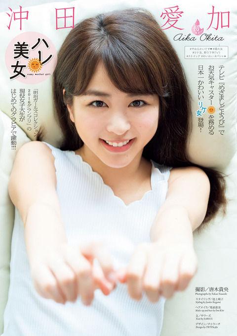 沖田愛加(21)の清楚なキャスターのグラビアがエロいww【エロ画像】